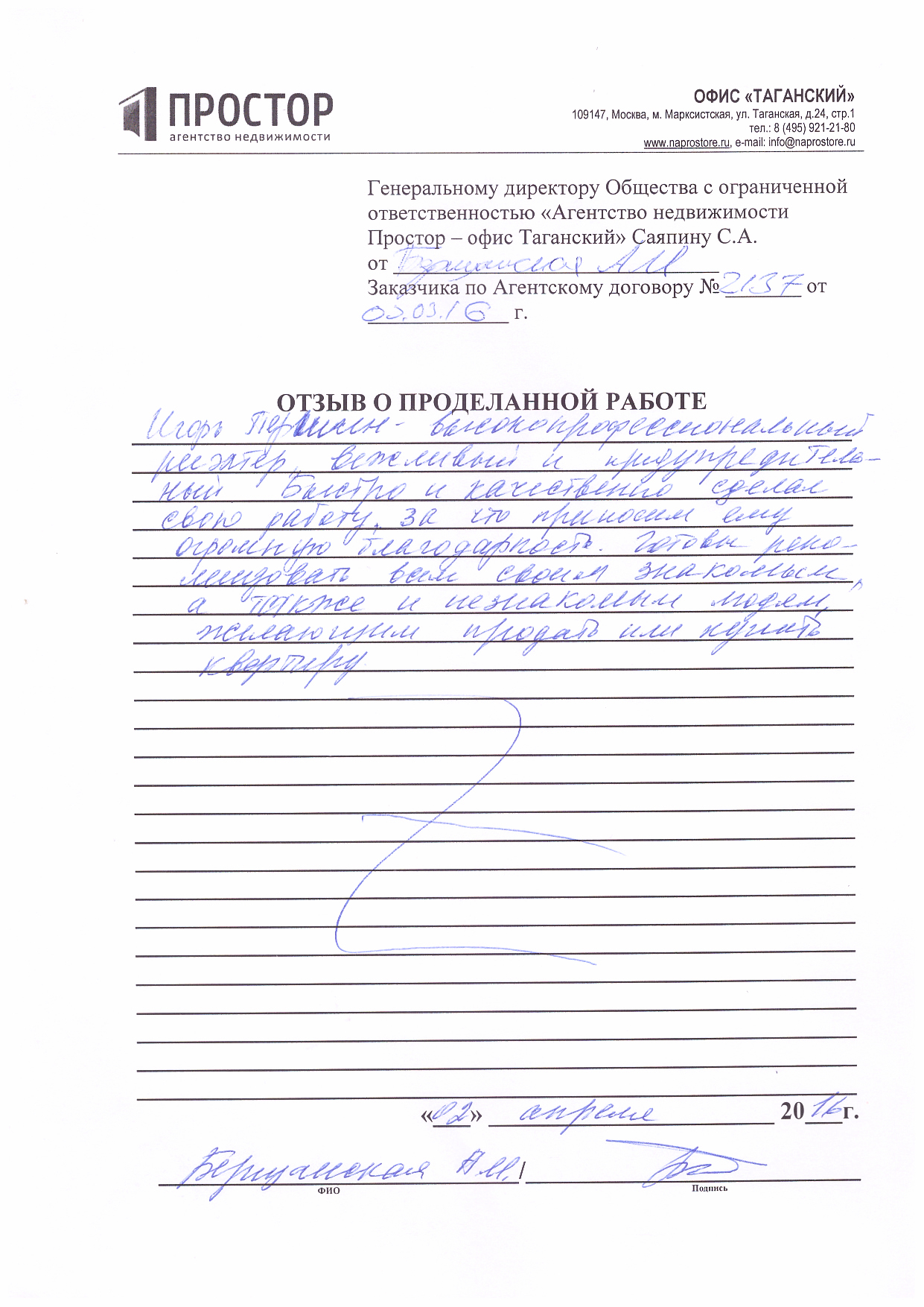Креде Эксперто Россия, Москва. Знаток города 8 уровня.